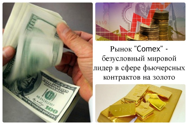 """Коллаж о рынке """"Comex"""""""