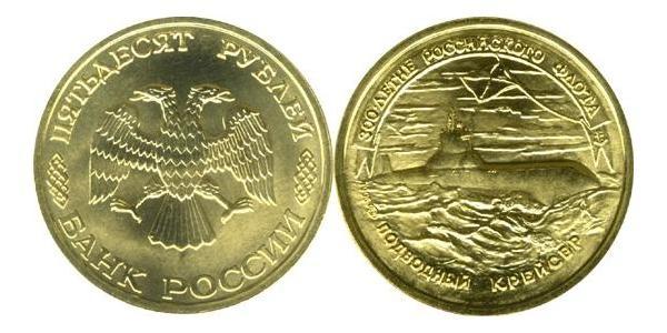 Русская монеты из латуни