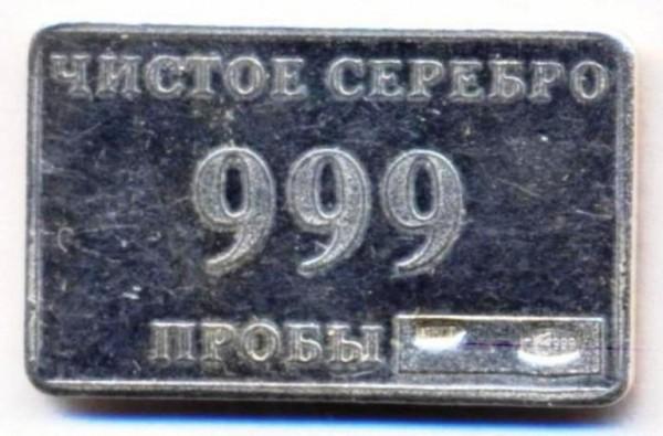 Слиток серебра из металла 999 пробы