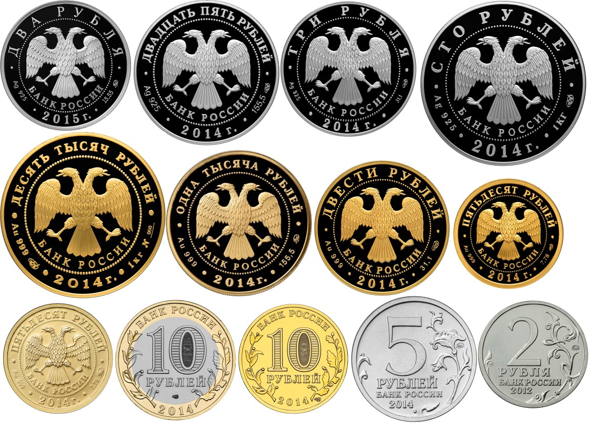 Инвестиционные и памятные монеты России: план на 2015 год