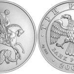 Серебряные инвестиционные монеты «Георгий Победоносец»