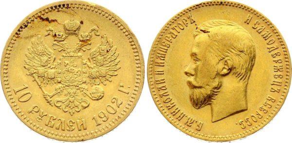 старинные 10 рублей 1902 года