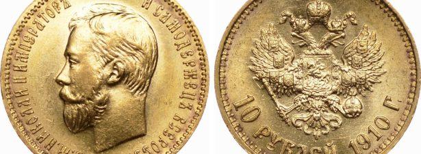 монеты Золотой червонец Николай 2