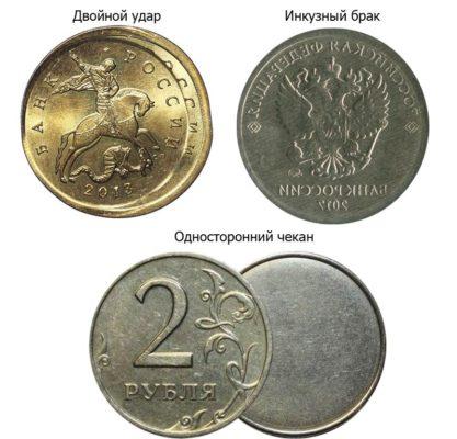 брак на редких монетах