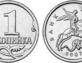 редкая монета 1 копейка