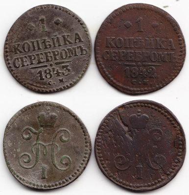 1 копейка 1842 и 1843 года