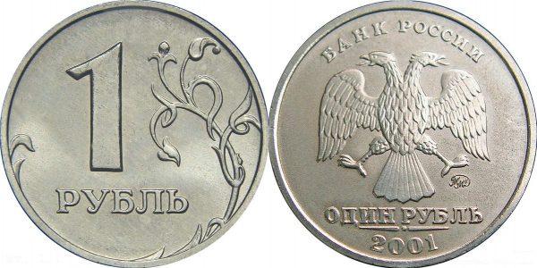редкая российская монета 1 рубль
