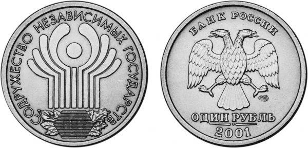 российский рубль 2001 года
