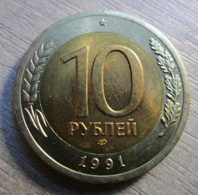 редкие десять рублей 1991 года