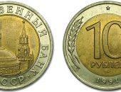фото 10 рублей 1991 года с двух сторон