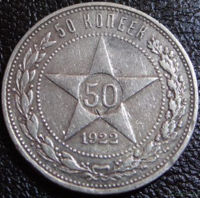50 копеек из серебра 1992 года