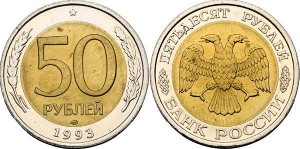магнитная монета 50 рублей