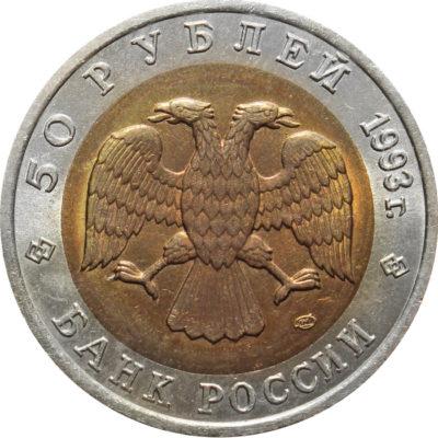 редкая монета 50 рублей 1993 года