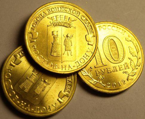 10 рублей 2012 года