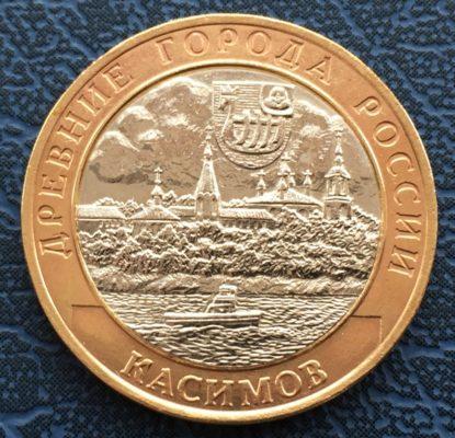 десятирублевая монета Касимов