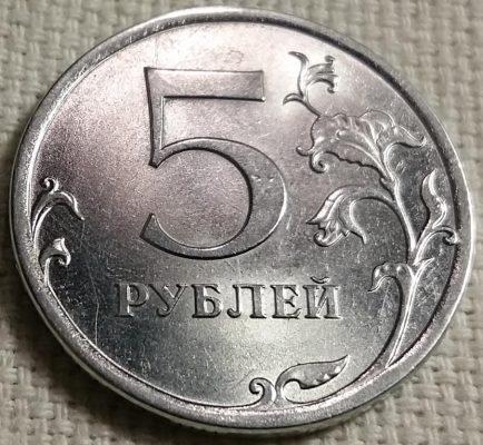 магнитные пять рублей