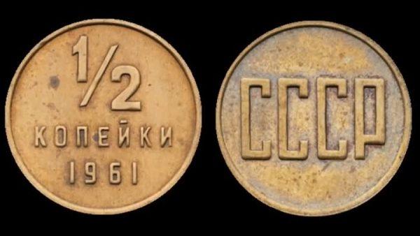 1/2 копейка 1961 года