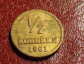 редкая монета 1/2 копейки