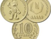 редкие 10 рублей 2018 года