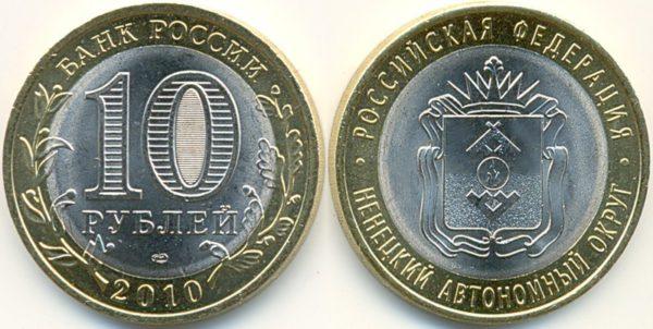 10 рублей Ямало-Ненецкого автономного округа