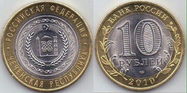 10 рублей Чеченской республики
