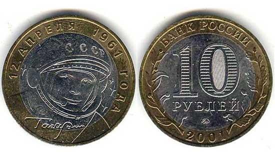 10 рублей 2001 года Гагарин
