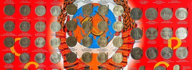 дорогие юбилейные монеты России