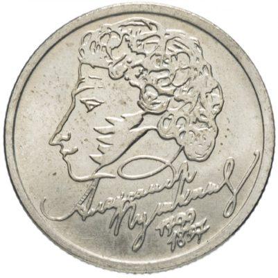 монета с изображением Пушкина