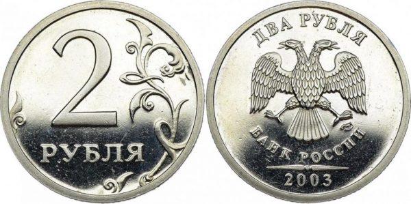 2 рубля 2003 года в идеальном состоянии