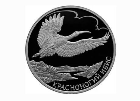 монета красноногий ибис