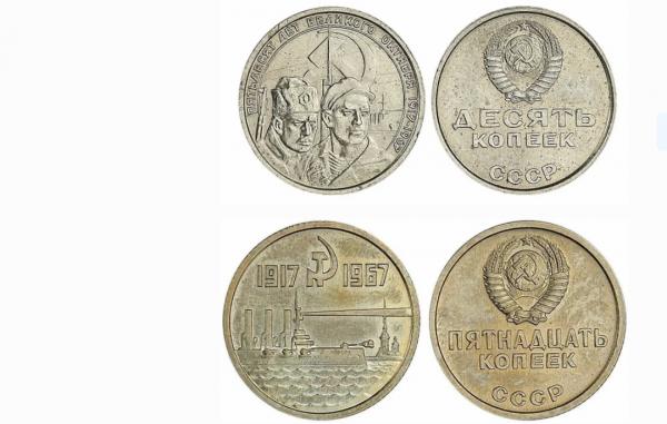 10 и 15 копеек 1967 года