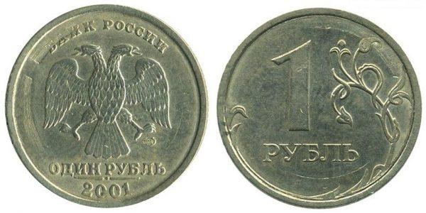 один рубль 2001 года