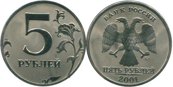 5 рублей 2001 года