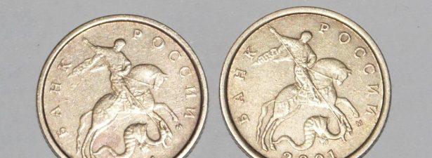 редкая монета 2001 года