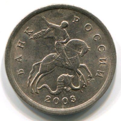 дорогая монета 2003 года