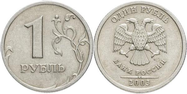 один рубль 2003 года