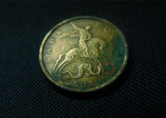 пометка СП на монете