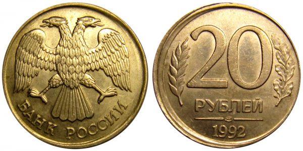 чеканка вне кольца на 20 рублях