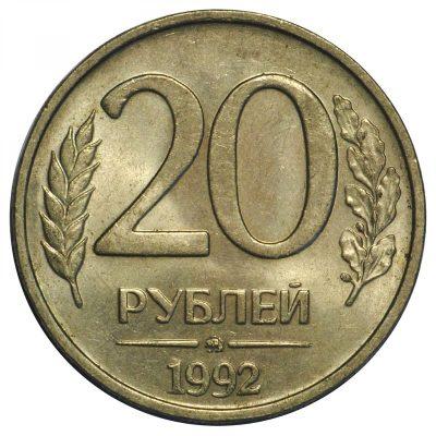магнитные 20 рублей 1992 года