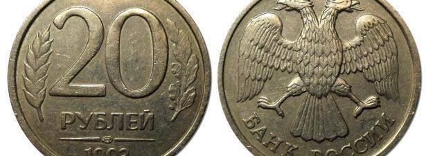 фото 20 рублей 1993 года с обеих сторон