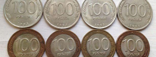 ценные 100 рублей