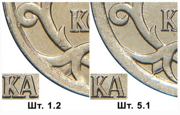 сравнение рядовой и редкой монеты