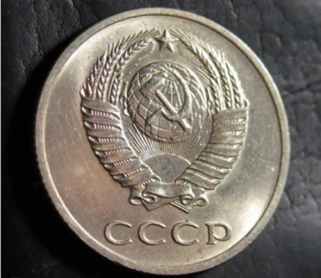 20 копеек времен СССР