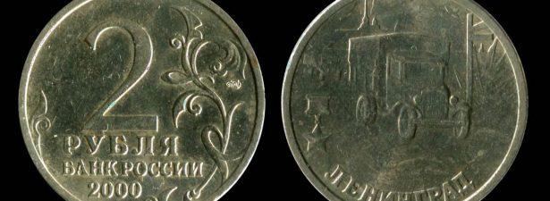 ценные монеты 2000 года