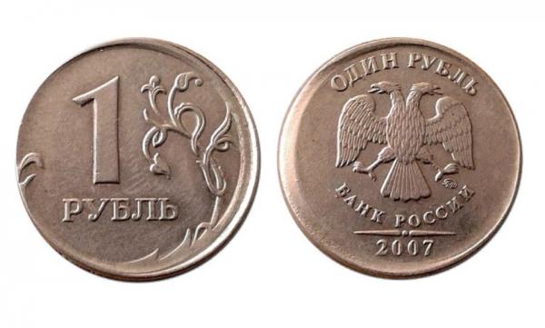 монета со сдвигом изображения
