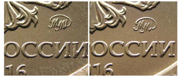 1 рубль 2016 года, отчеканенные ММД