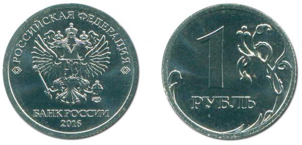 1 рубль 2016 года, отчеканенный СПМД