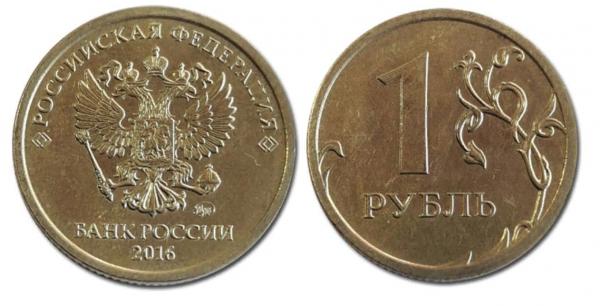 рубль 2016 года из немагнитной заготовки