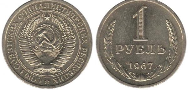 обычный рубль 1967 года