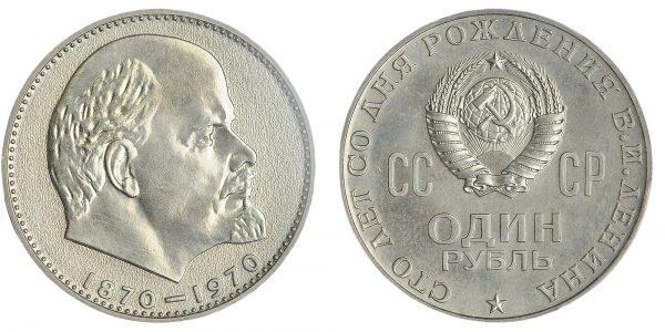 один рубль с Лениным 1870-1970 годов